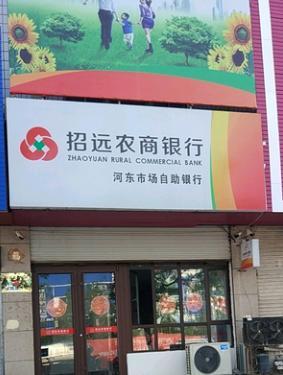 山東招遠農商銀行于東玲升任董事長 范濤接任行長一職_財經