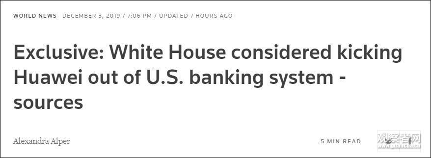 """""""实体清单""""仍不满足,美国考虑对华为动用""""核选项"""""""