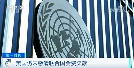還一半欠一半?聯合國秘書處:美國已繳納5.63億美元會費,仍未還清欠款_會員國
