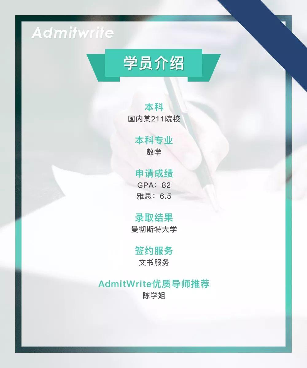 英国红砖大学!恭喜AdmitWrite学员喜获曼彻斯特大学offer!_中欧新闻_欧洲中文网