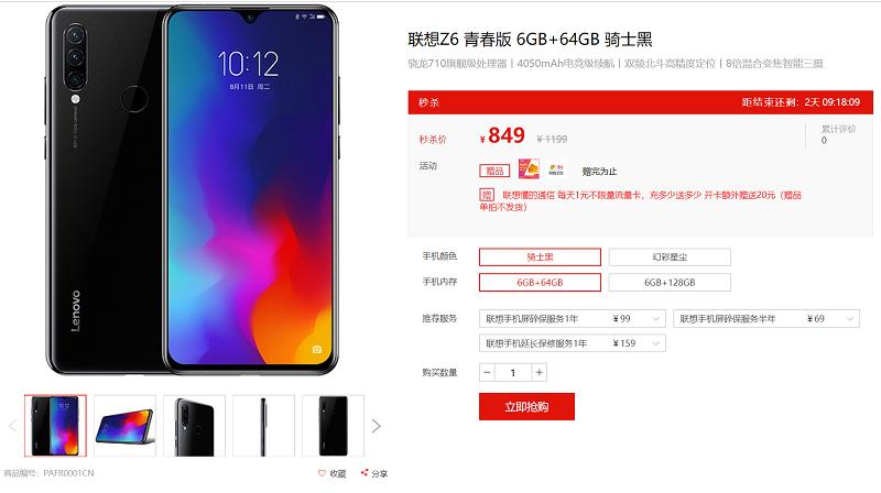 """骁龙710全面性能机性价比""""杠杠滴"""":联想手机Z6青春版仅售849元"""
