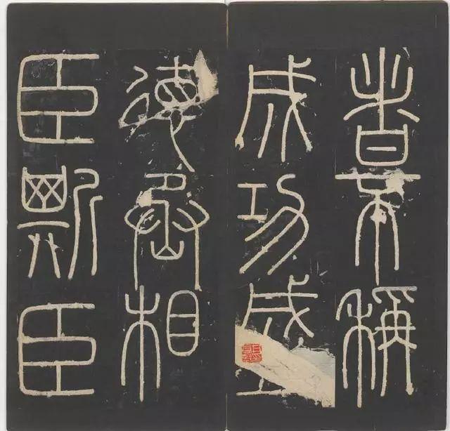 一件在书法史和文字演变过程中最为重要的作品图片