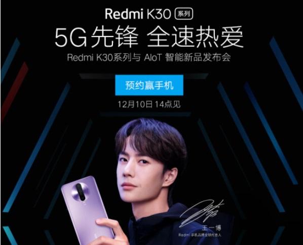 RedmiK30京东开启预售:首发骁龙765G,12月10日发布