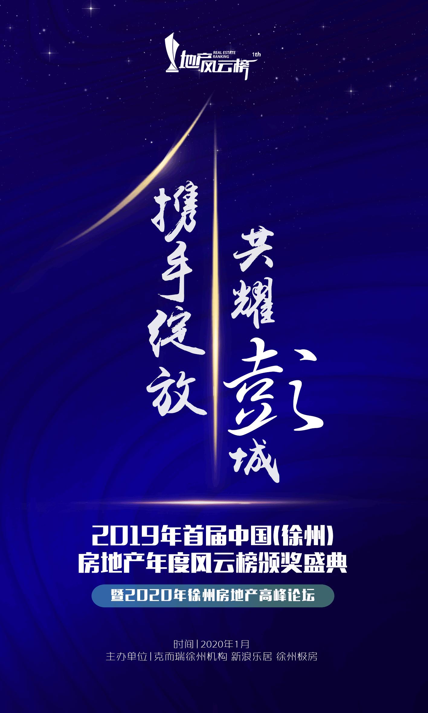 精彩:重磅!2019年首届中国(徐州)地产年度风云榜评选启幕!