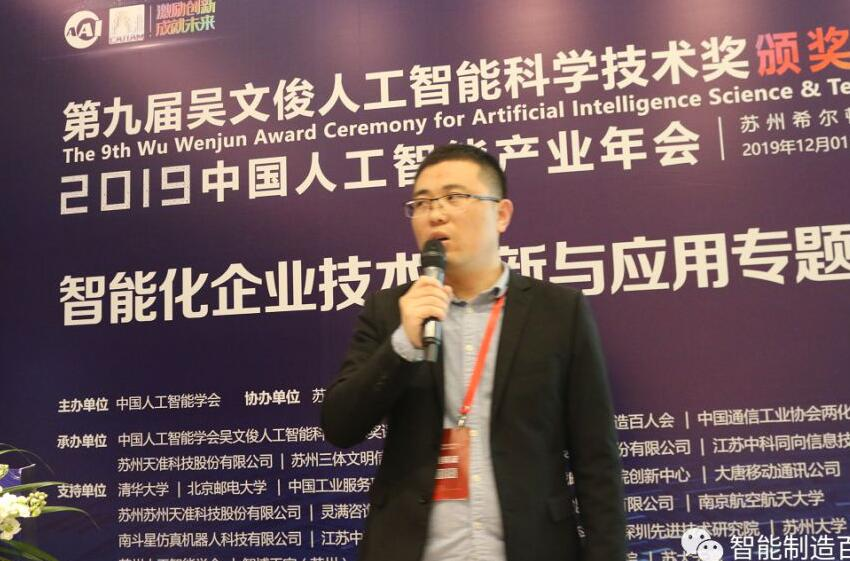 智能化企业技术创新与应用专题论坛完美收官