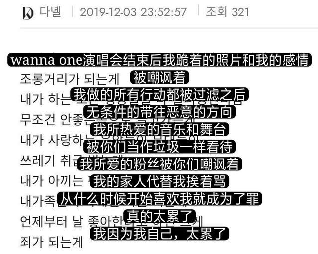 2019今年初患上忧郁症,姜丹尼尔被爆病况最近慢慢恶化? 作者: 来源于:韩国女子组合