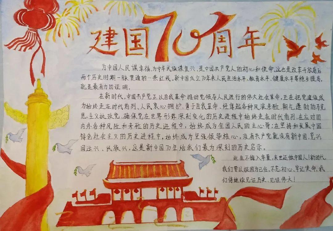 """""""绘我中国梦抒我爱国情""""手抄报书画大赛"""
