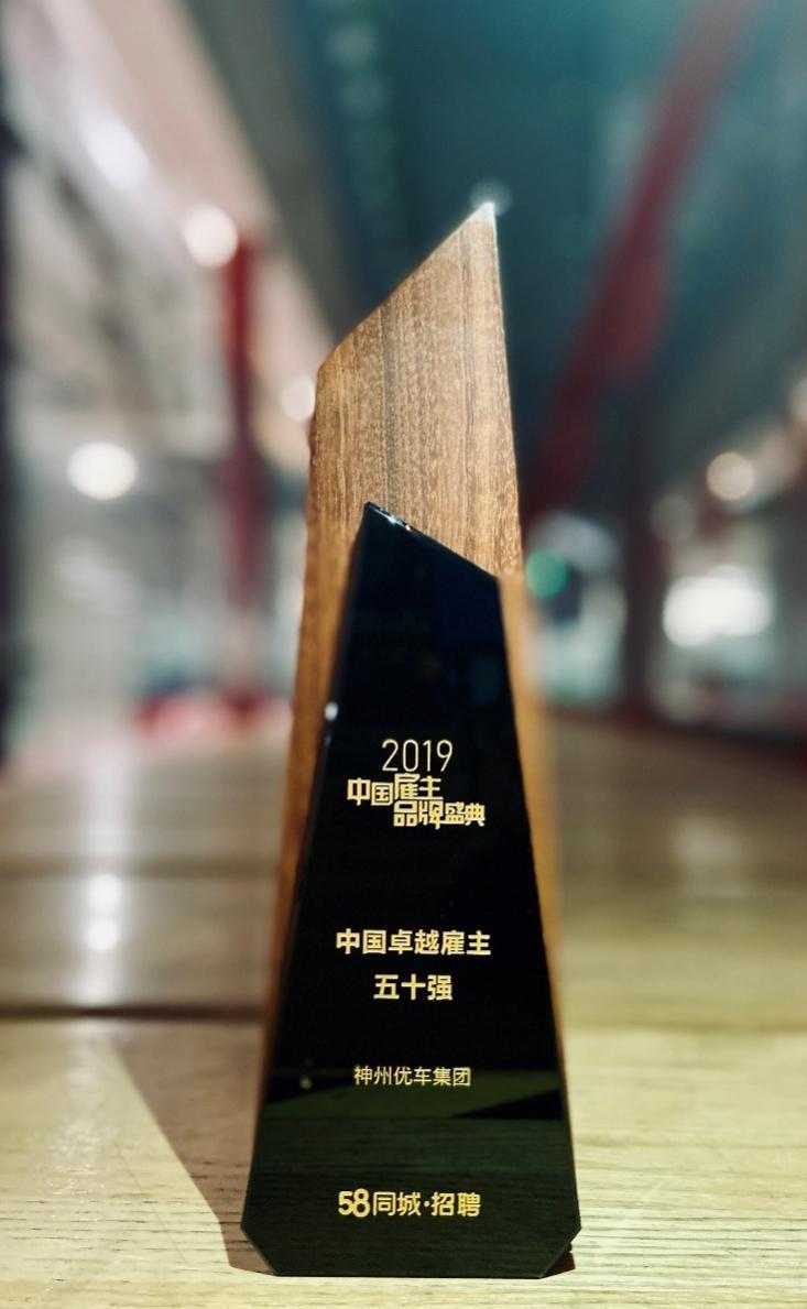 """神州優車連續三年榮登""""中國卓越雇主50強""""榜單_汽車"""