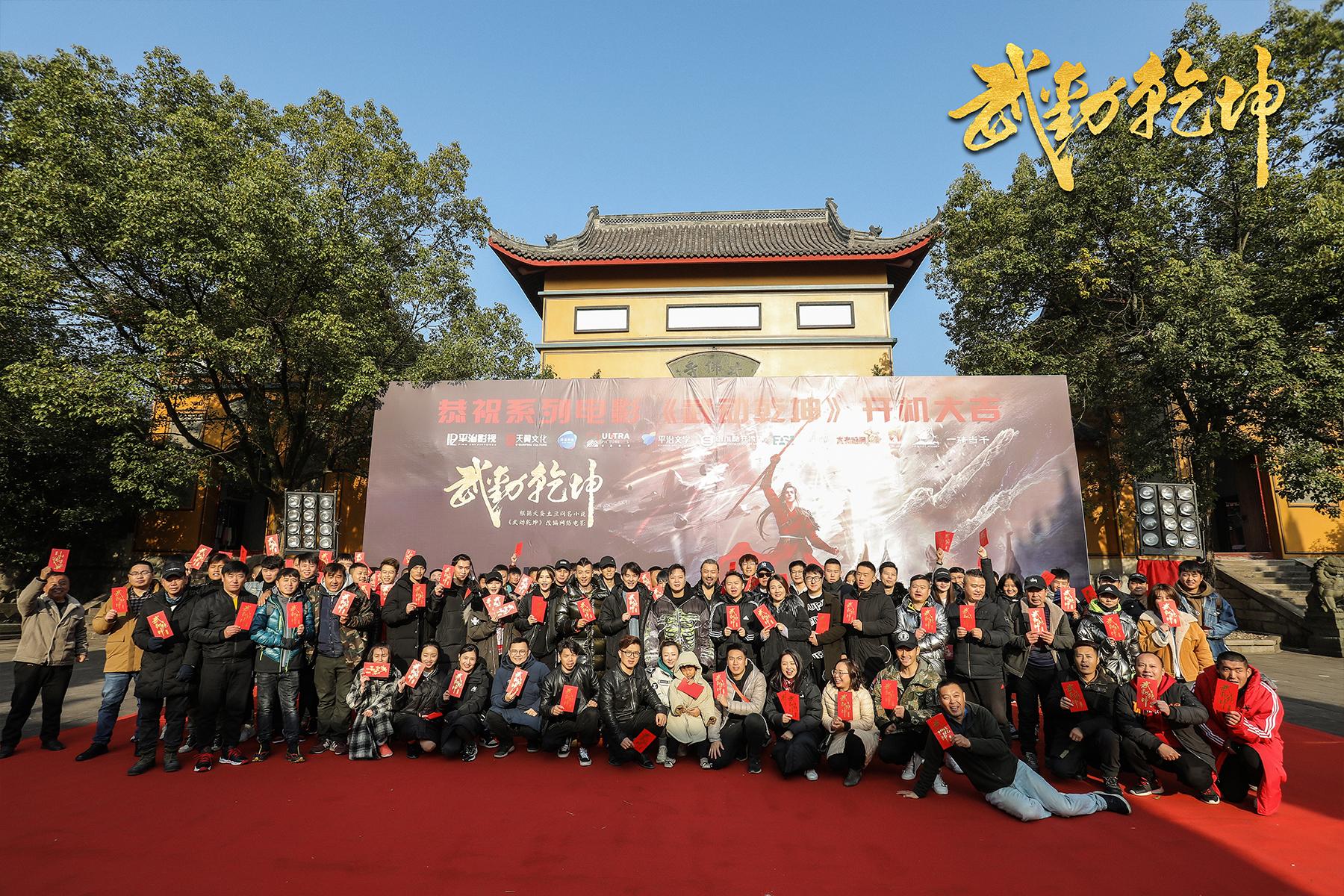 12月4日《武动乾坤》系列网络电影在横店顺利开机