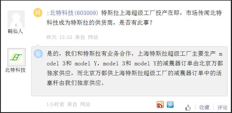 特斯拉上海新供貨商出爐:北特科技獨家供應避震器活塞桿_減震器
