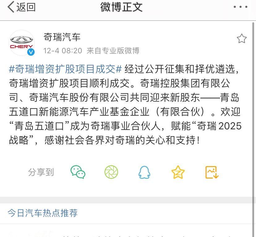 奇瑞增資擴股項目成交,青島五道口成為新股東