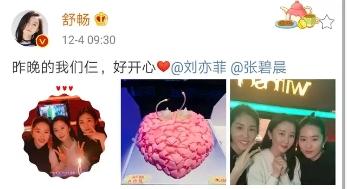 刘亦菲为舒畅庆32岁生日,《金粉世家》16年后颜值大变样