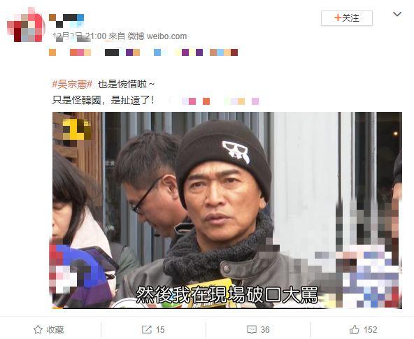 吴宗宪听到高以翔去世破口大骂,甩锅韩国综艺,网友称他被警告_节目组