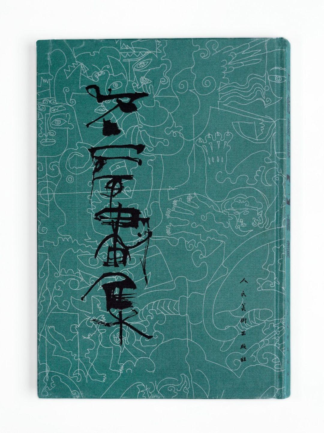 森魂有气蛮有诗——观石虎先生九十年代油画作品