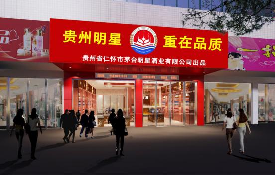 茅台散酒网联合上海耿介集团打造电商交易和资讯综合平台_发展