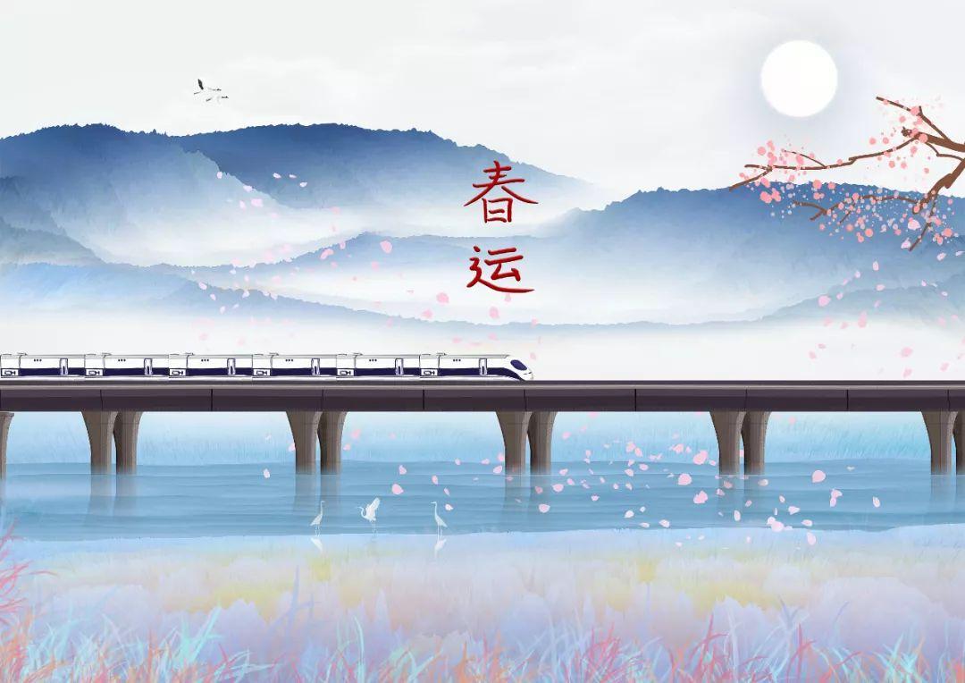 2020春運首日火車票將開售 2020春運火車票什么時候可以預定?