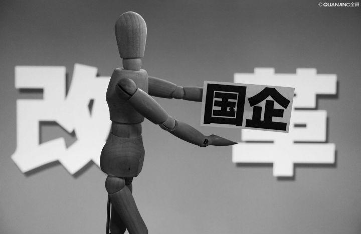 中誠信集團創始人毛振華:警惕經濟下行壓力下再度依托國企穩增長