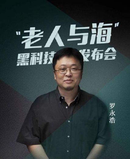 """罗永浩又创业,""""老人与海""""黑科技发布会"""