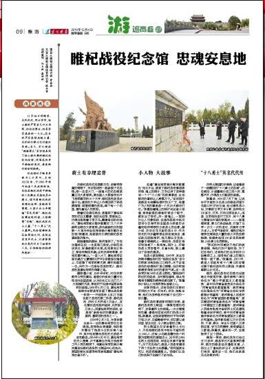 河南商丘睢杞战役纪念馆 忠魂安息地