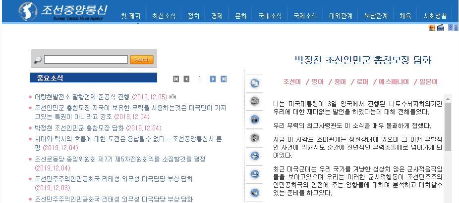 朝鲜人民军总参谋长:若美方动武,朝方将迅速采取应对行动