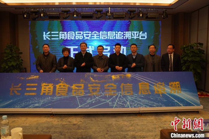 【中國新聞網】長三角共建食品安全信息追溯體系 確定首批6個試點城市