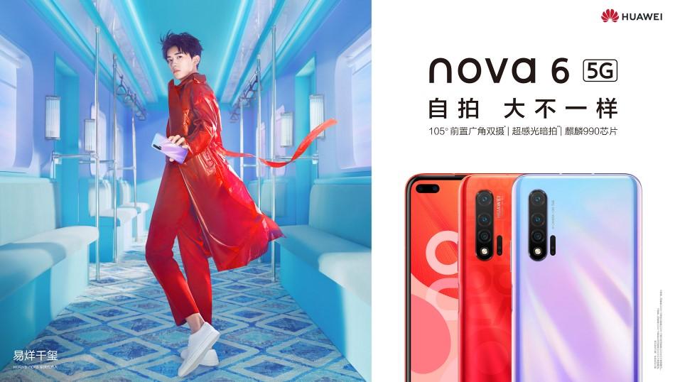 华为Nova 6系列发布 华为终端云