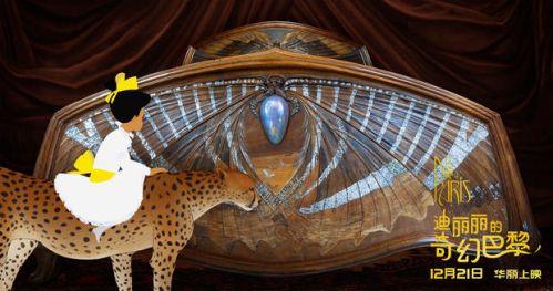 法国国宝动画人携《迪丽丽的奇幻巴黎》访华_中欧新闻_欧洲中文网
