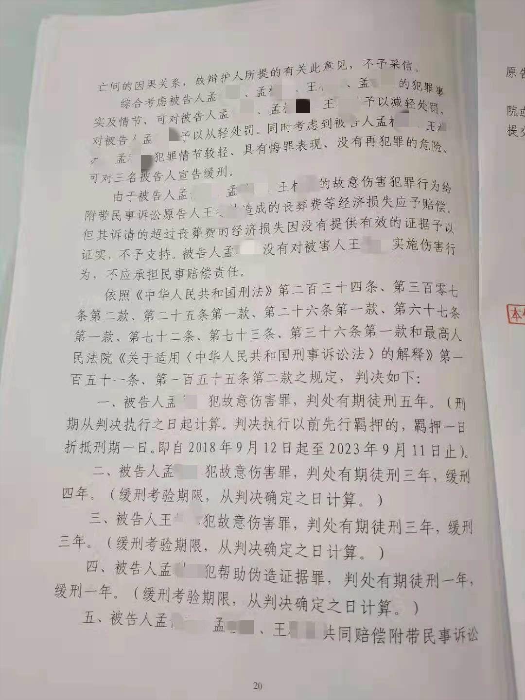 新京報:河北邢臺岳父一家打死女婿案宣判:4人獲刑