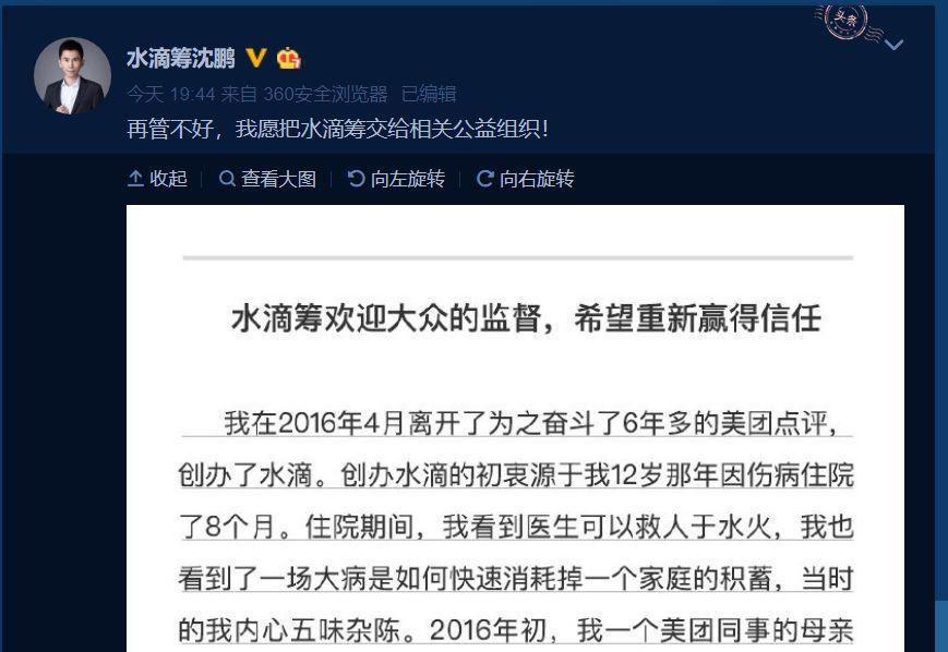 """水滴籌沈鵬公開說""""對不起"""":新科技公司如何更好向善?"""