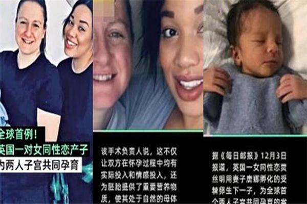 全球首例共享母亲 这是首个两人子宫共同孕育的案例
