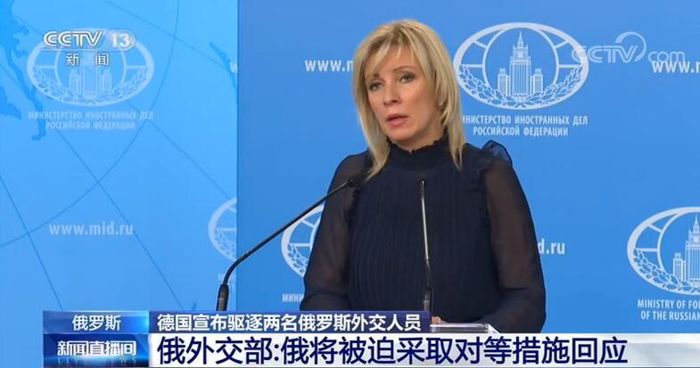 德国宣布驱逐两名俄罗斯外交人员 俄外交部反应强烈_中欧新闻_欧洲中文网