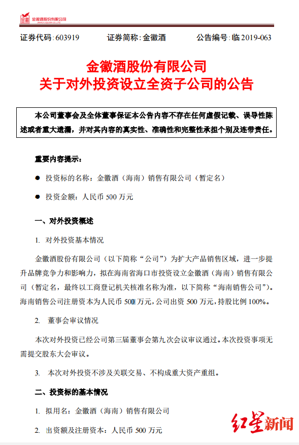金徽酒:擬投資500萬設立海南銷售公司_發布公告