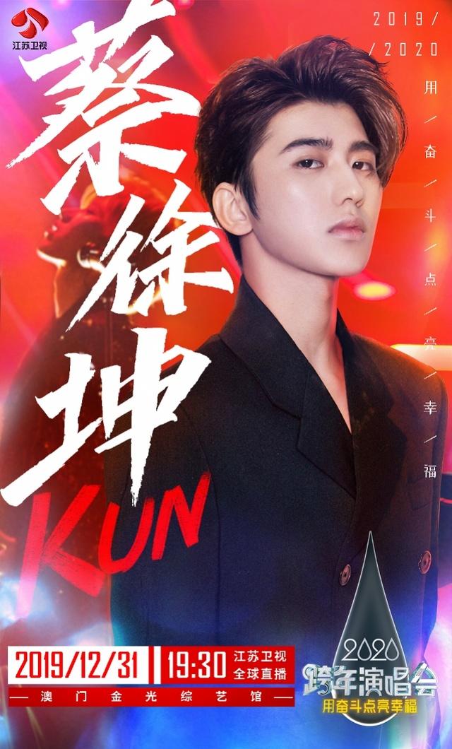 蔡徐坤首次加盟江苏卫视跨年演唱会:唱新歌还有新造型_表演