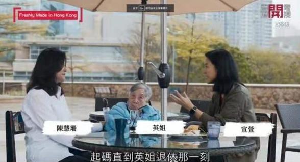 现实版《桃姐》!前TVB当家花旦成名后仍不忘孝顺儿时的工人
