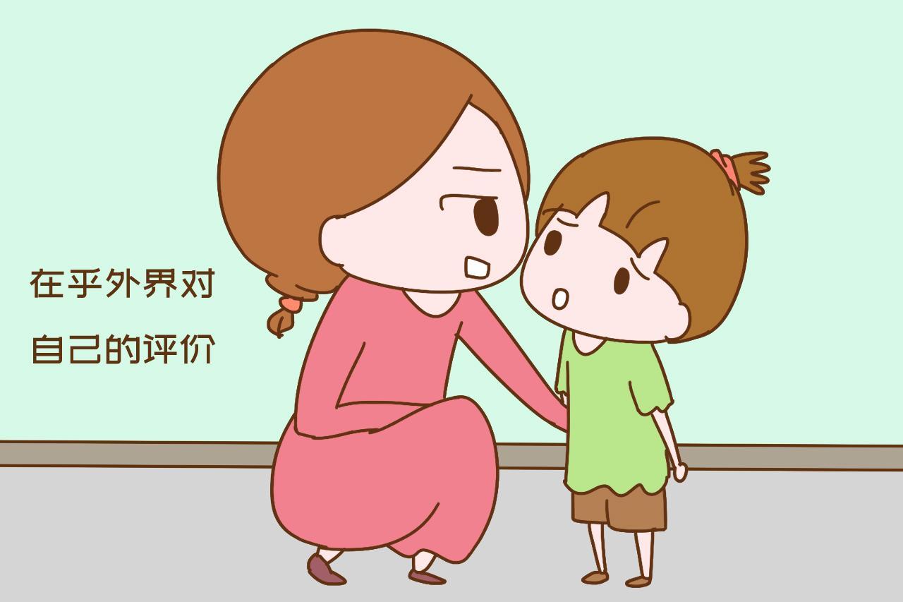 孩子过度在意别人评价,会导致这种不良习惯,与父母早期教育有关