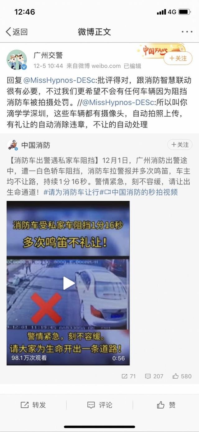 广州消防车出警遇私家车阻挡1分多钟,事发越秀,交警正在调查