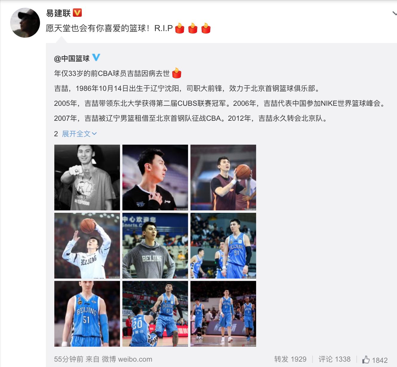 易建联社媒缅怀吉喆:愿天堂也会有你喜爱的篮球