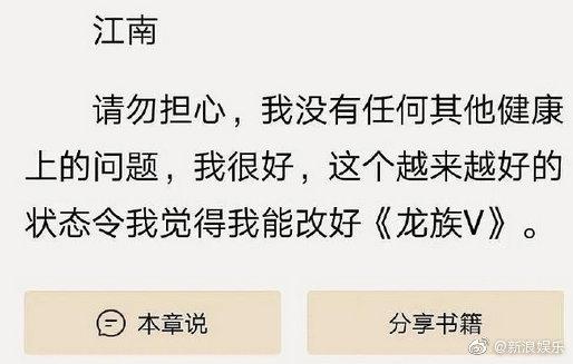 2019年作家富豪排行榜_中国作家富豪榜2017