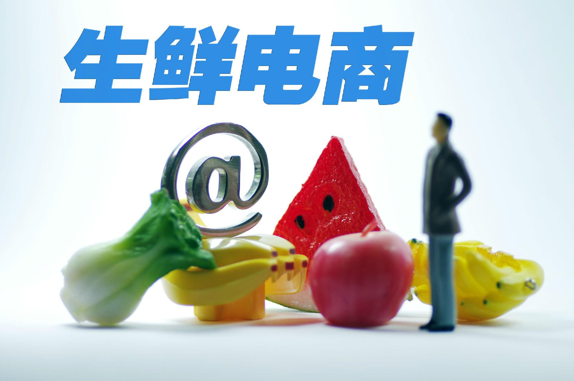 呆蘿卜、妙生活接連折戟,生鮮電商迎來新一輪洗牌期