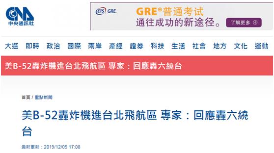 <b>台媒曝美军机进入台北飞航情报区,岛内网友:滚!这里不是战场!</b>