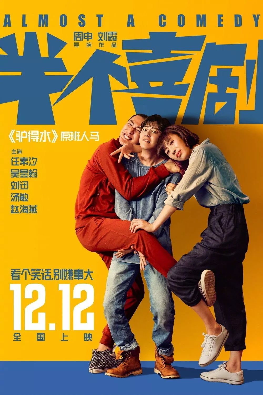 2019喜剧大片排行榜_硬汉也有柔情的一面 杰森斯坦森经典作品