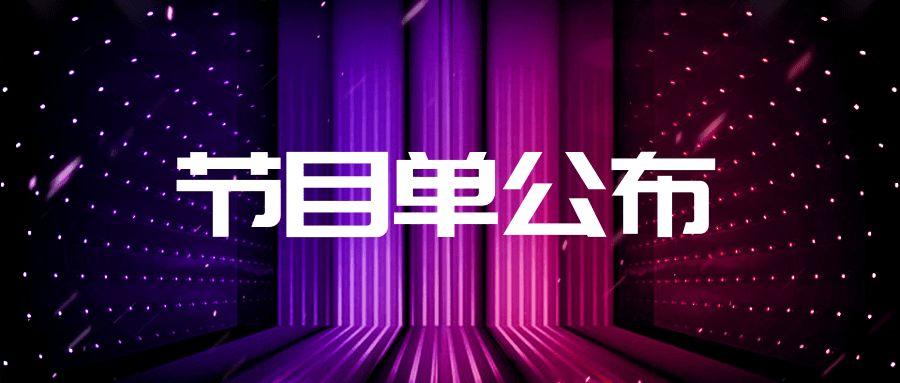 """""""海外桃李杯""""第十届国际舞蹈大赛-上海站【群舞】节目单公布"""