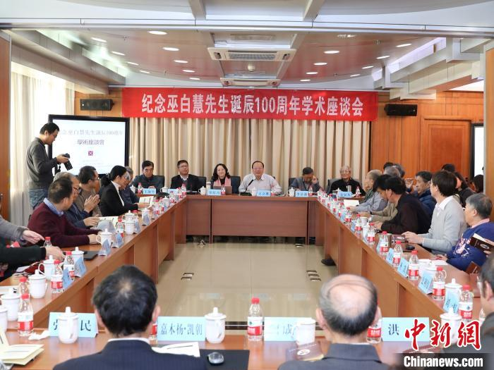 学界纪念巫白慧先生诞辰100周年 强调将不断推进东方哲学研究与交流_中国
