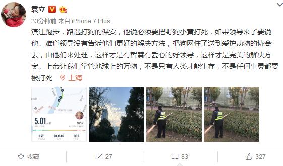 原创 袁立发文抗议保安要打死流浪狗,遭网友质疑,她直接怼回去