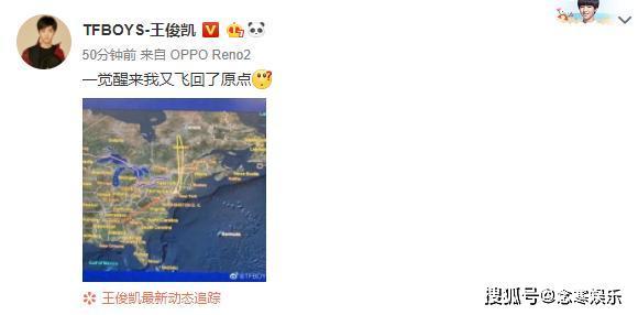 王俊凯国外险遭空难,飞机突然故障被迫返航,本人发文报平安