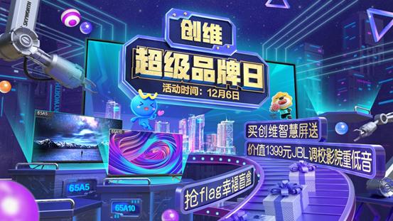 创维再度联手苏宁超级品牌日 普及旗下全生态智慧屏