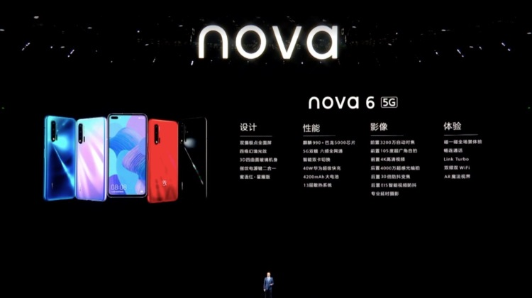 华为nova65G配置公布:双挖孔屏,3200万前置双摄