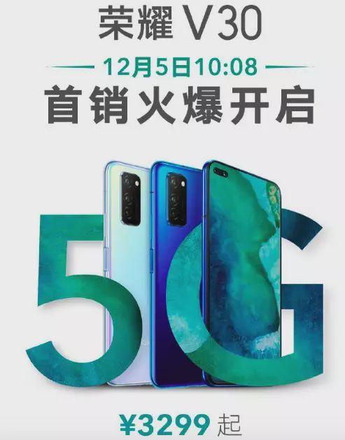 荣耀V30开售,2020年中国智能手机战打响