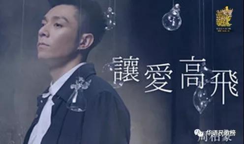 2019港台歌曲排行榜_全球华人歌曲排行榜第38期出炉,第二名是张杰,第一