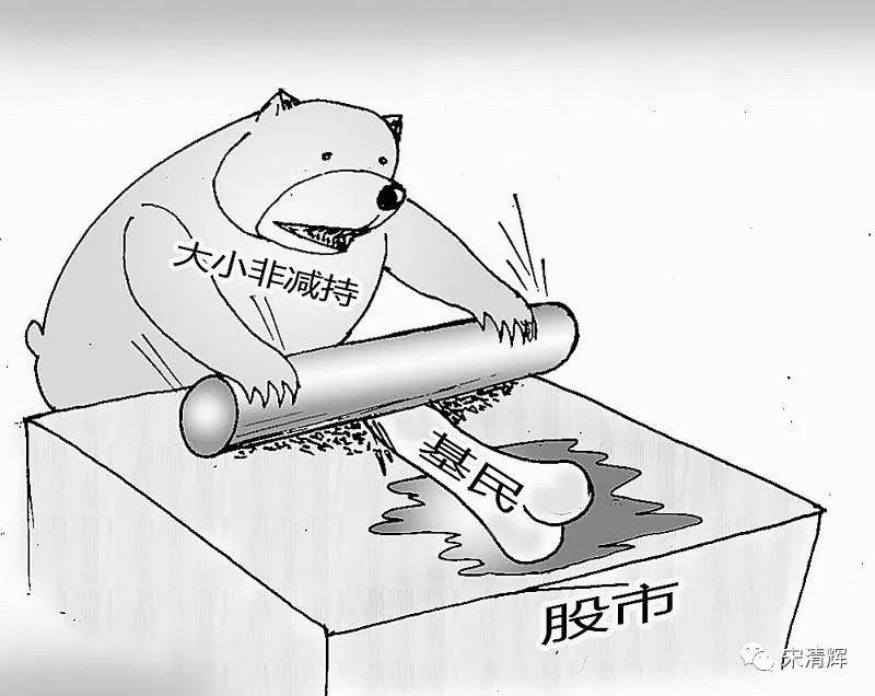 宋清辉:应对违规减持行为加重处罚力度 提高违规减持成本_股东